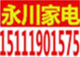 永川热水器维修永川空调加氟维修清洗