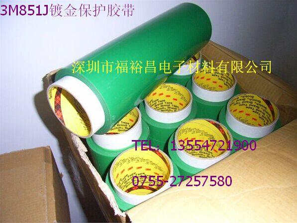 3M851绿色耐高温胶带 3M851镀金保护胶带 、3M851j绿色聚酯胶带