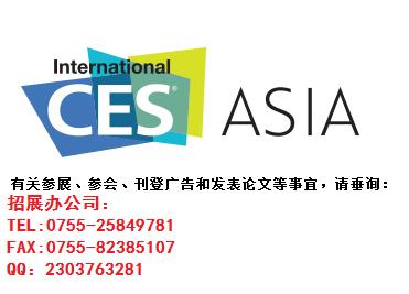 CESAsia2018上海CES2018年亚洲国际消费电子展