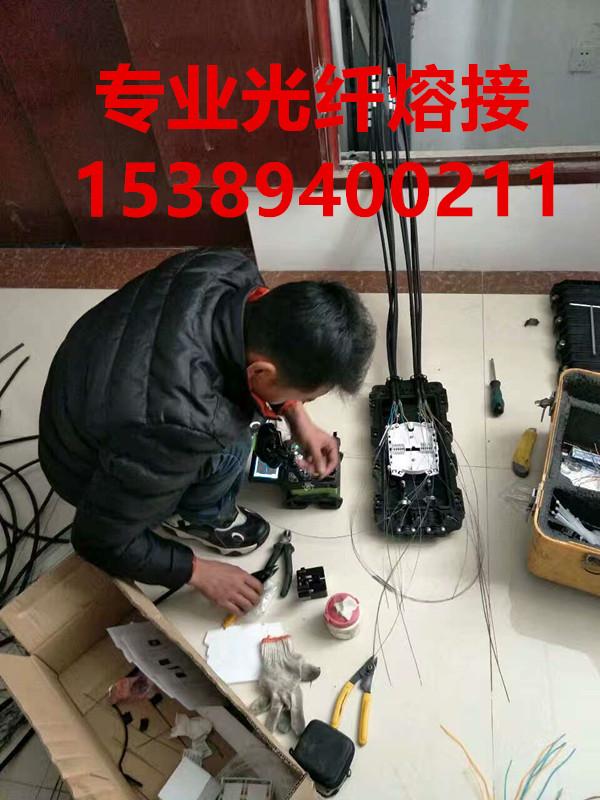 西安光纤熔接-西安光缆熔接-15389400211