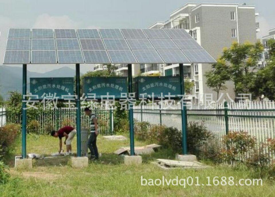 供应太阳能污水处理设备,生活污水处理,一体化污水处理设备