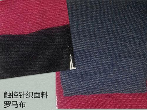 导电布丨触控面料丨触屏手套布料丨触控笔头布料