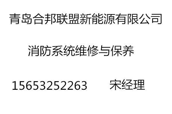 青岛市北区承接青岛消防改造整改/开业验收检查