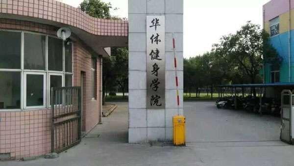 南京健身教练培训学校健身教练发展前景