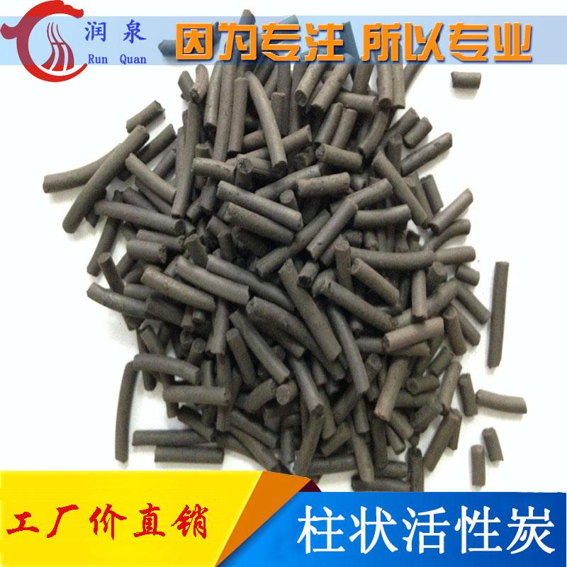 空气净化煤质柱状活性炭吸附有害气体具有发达的孔隙结构