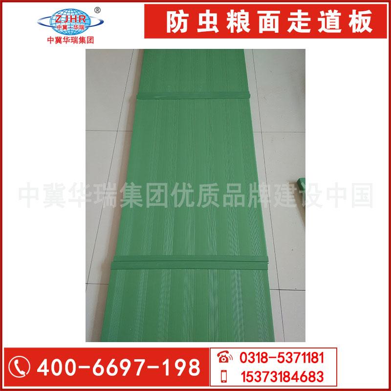 中冀华瑞集团专业生产 防虫踏粮板