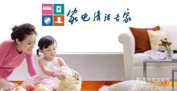 家电清洗加盟商 上海皇家特工 山东家电清洗加盟商