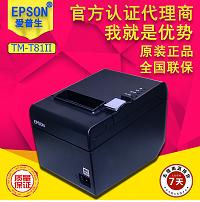 EPSON打印机TM-H6000III 复合式打印机 配备数字支票扫描仪打印机