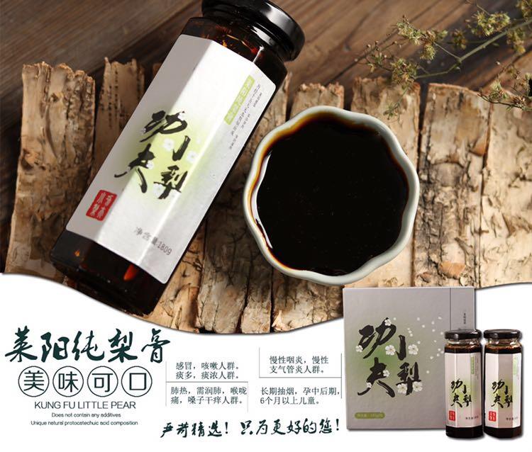 功夫小梨2017营销战略发布 招微商加盟