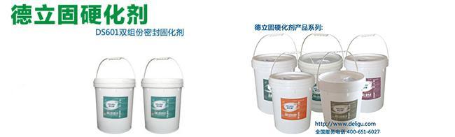 地面起砂处理剂厂家 德立固硬化剂