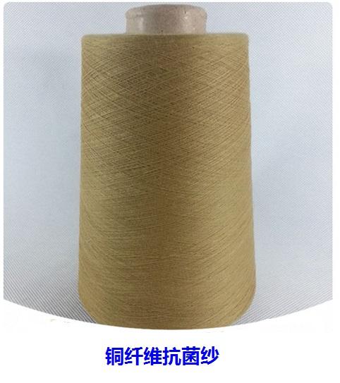抗菌纱线丨铜纤维抗菌除臭纱线丨铜离子抗菌纱