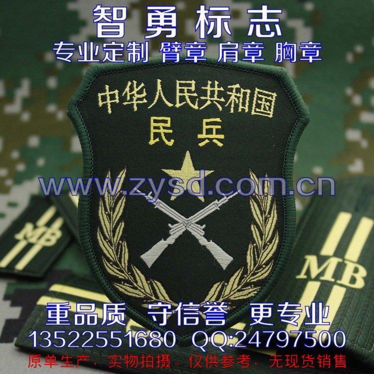 定做  民兵应急营 民兵臂章厂家价格 北京民兵臂章生产厂
