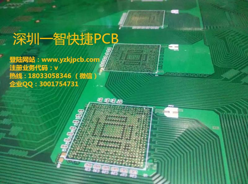 供应珠海线路板制作PCB快速打样一智快捷科技pcb打样50元及小批量加急生产