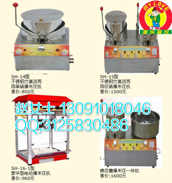 球形开花爆米花机多少钱一台爆米花机哪里有卖的爆米花机器价格