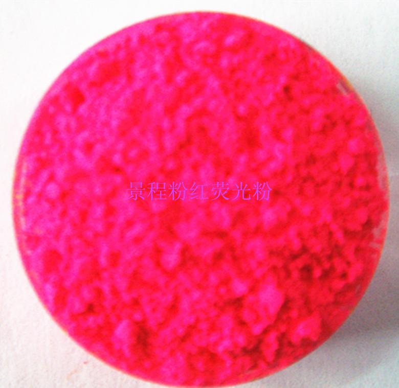 电厂捡漏用粉红优质捡漏荧光粉