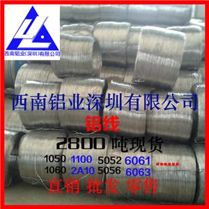 5052环保铝线 1050工业铝线1070导电铝线1035纯铝线