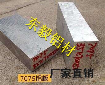 进口A1100铝板价格