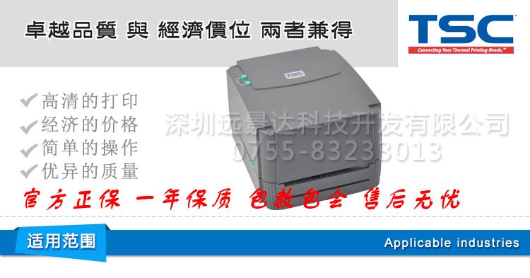 TSC TTP-244 Pro条码打印机厂家有哪些