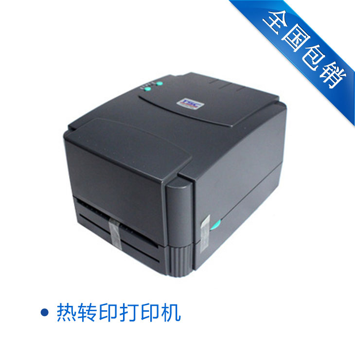 深圳远景达TSC TTP-342E PRO打印机