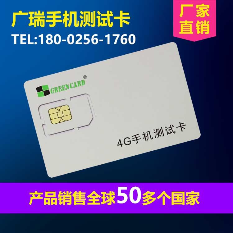 广州手机测试卡厂家哪家好