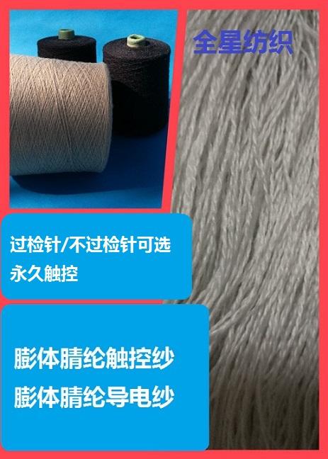 导电纱丨触控纱丨膨体腈纶触控纱线丨触屏纱