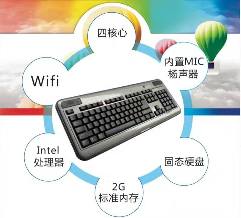 班固C800键盘一体机