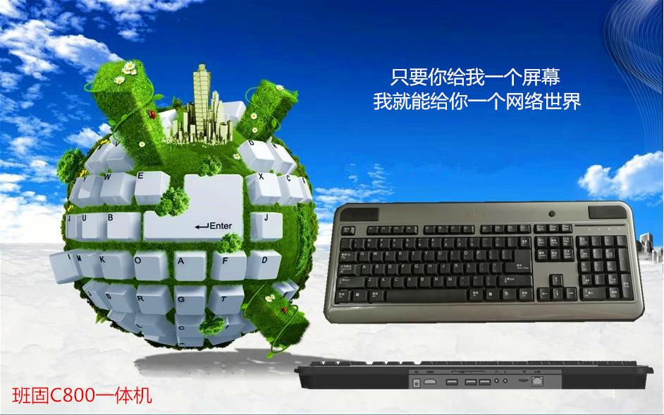 班固C800一体机键盘