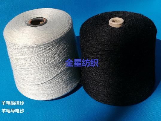 导电纱丨羊毛触控纱丨触屏纱