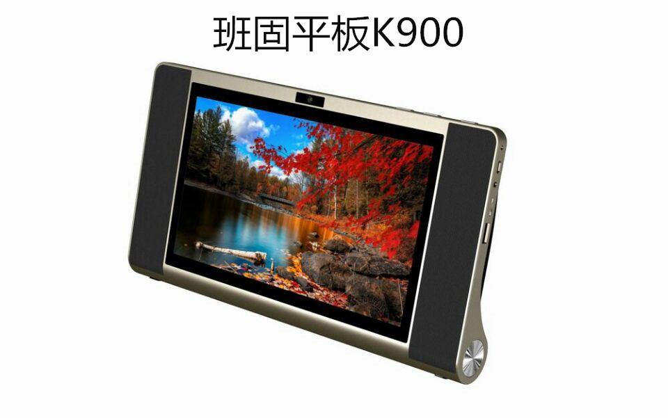 班固K900智能平板电脑