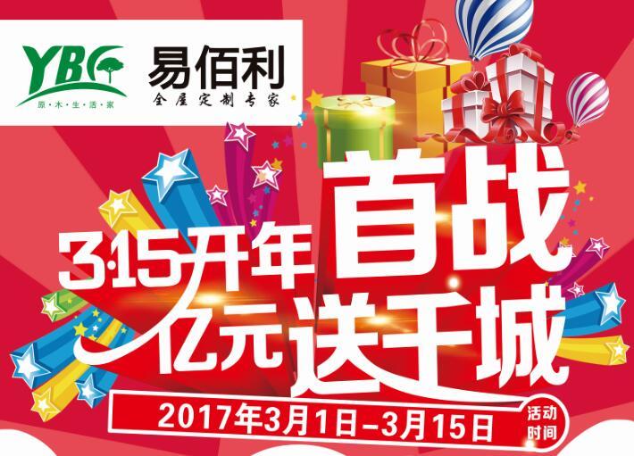 易佰利3.15开年首战 亿元送千城