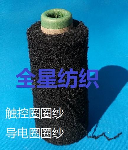 导电纱丨触控手套圈圈纱丨花式触控纱