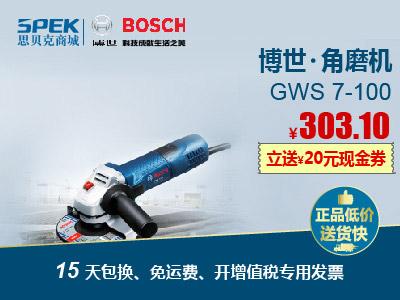 思贝克商城:博世GWS 7-100角磨机