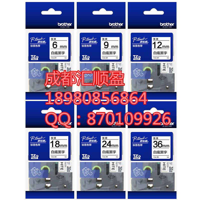 兄弟标签机国产色带TZe-231四代TZ2-231环保覆膜色带