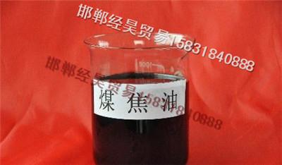 再生胶专用煤焦油/经昊贸易