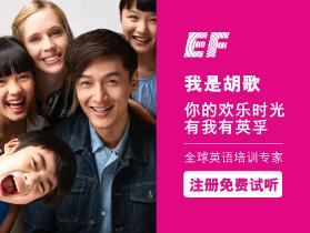福州小学生课外去哪学英语英孚少儿英语暑假班好不好
