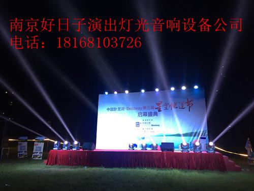 南京演出灯光出租-南京展会灯光租赁