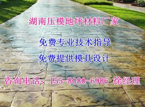 张家界压模地面工程公司施工,材料厂家批发,电话:15580806906