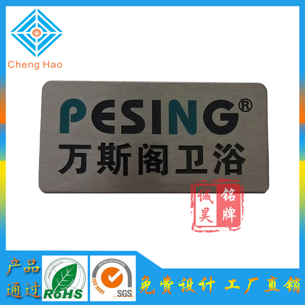 工厂供应 拉丝不锈钢标牌定制卫浴铭牌加工金属商标