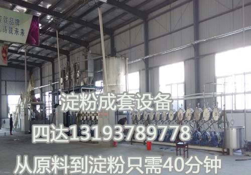 一站式服务淀粉成套设备厂家