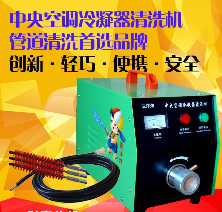 中央空调清洗机通炮机冷凝器清洗机