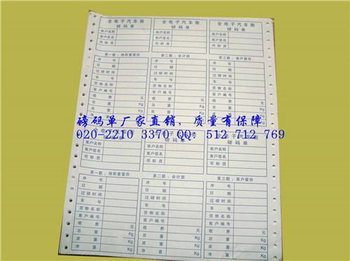 东莞电脑打印纸_惠印纸制品_a4电脑打印纸生产厂家
