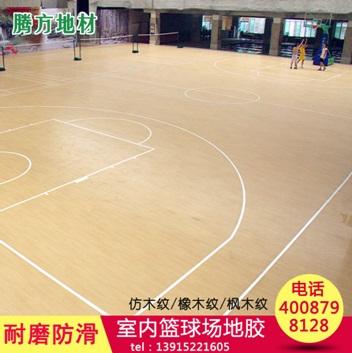 室内篮球场木纹PVC地板厂家直销