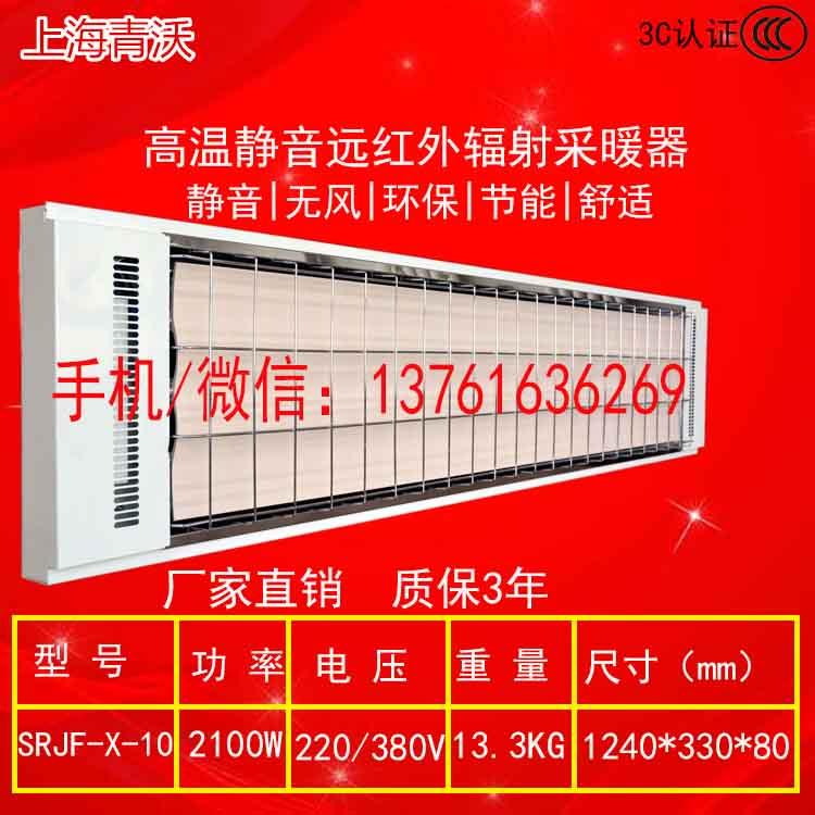 九源电热热风幕电辐射采暖器远红外电加热器SRJF-X-10