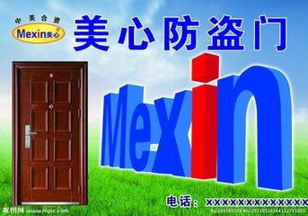 重庆南岸区南坪美心防盗门售后换锁电话