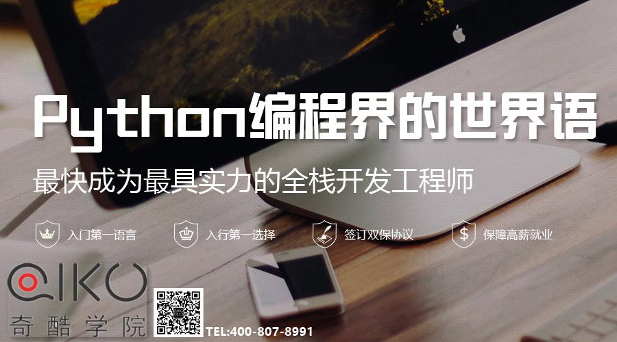 选择郑州Python开发培训课程 选择高薪就业的未来!