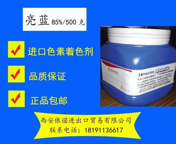 正品包邮进口色素着色剂 亮蓝 含量85% 亮蓝色500克/瓶