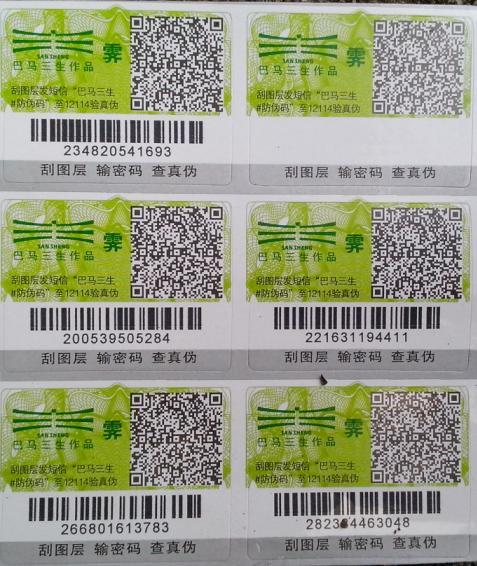 定制二维码防伪标签包邮 价格实惠