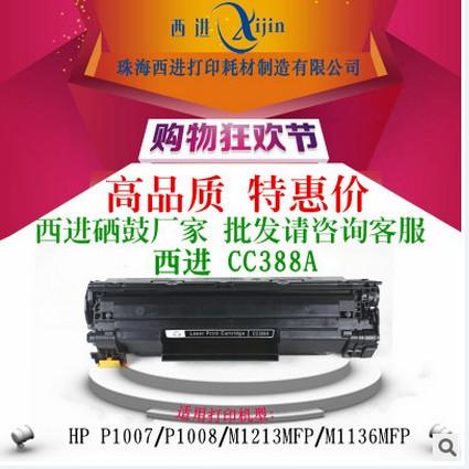 珠海硒鼓厂家 兼容惠普p1007/P1008/M1213MFP/M1136