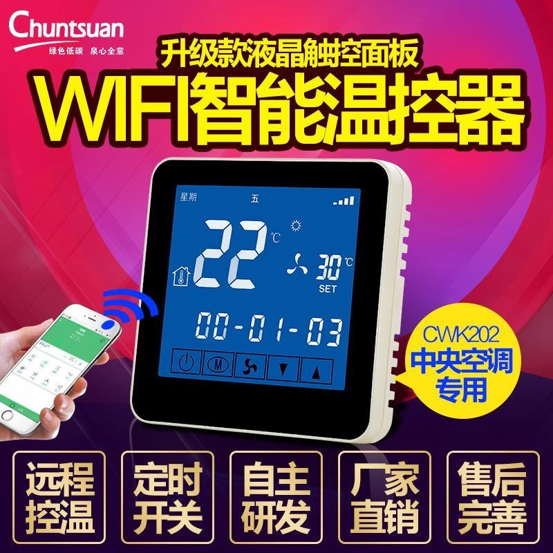 中央空调wifi温控器