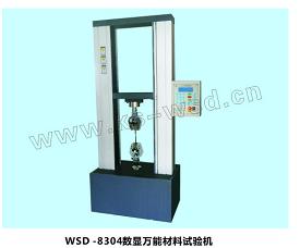 WSD -8304 数显万能材料试验机
